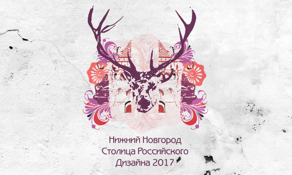 Logo Deer Composition Nizhny Novgorod Design contest Лого Олень-Композиция для Конкурса Нижний Новгород Столица Российского Дизайна